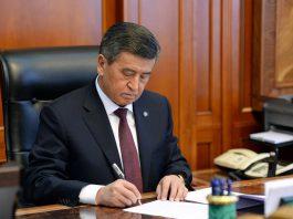 Сооронбай Жээнбеков подписал решение Совбеза о мерах обеспечения безопасности в недропользовании