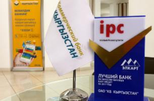 «Коммерческий банк КЫРГЫЗСТАН» стал Лучшим банком по эмиссии чиповых карт «Элкарт» за 2017 год!