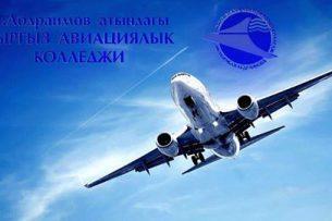 Кыргызский авиационный колледж преобразован в авиационный институт