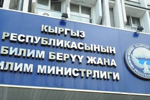 Минобразования потребовало от школ Кыргызстана неукоснительно соблюдать нормы педагогической этики
