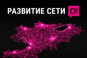 Мобильный оператор О! запустил новые базовые станции на юге страны