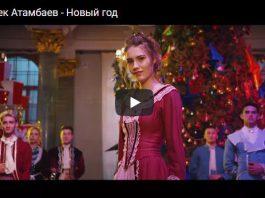 Вышел в свет новый клип на песню Атамбаева «Новый год»