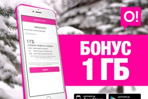 Установите приложение «Мой О!» и получите +1ГБ интернета в подарок