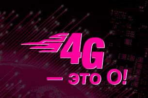 Мобильный оператор О! увеличил 4G-покрытие на севере страны