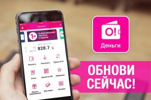 В мобильном приложении «О!Деньги» масштабные обновления