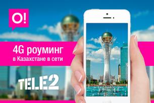 Мобильный оператор О! запустил 4G-роуминг в сети TELE2 (Казахстан)