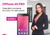 Надежный смартфон должен быть, как новый O!Phone 4G PRO