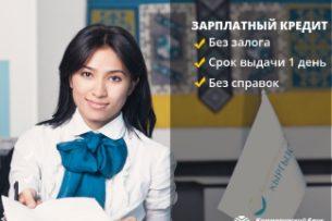 Кредит без справок за 1 день для держателей «зарплатных карт» ОАО «Коммерческий банк КЫРГЫЗСТАН»