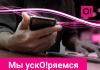 Мобильный интернет О! в Иссык-Кульской, Нарынской, Таласской областях стал еще быстрее!