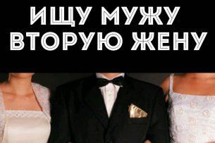Ищу мужу вторую жену: Девушка разместила объявление о поиске девственницы для идеального супруга