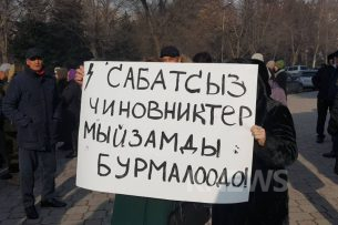 В Бишкеке проходит митинг общественного объединения «Трансформация»