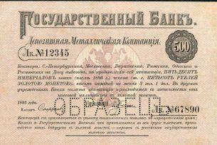 400 тыс. французов требуют от России выплатить царские долги — €53 млрд