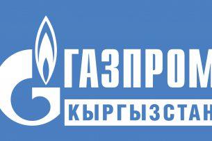 «Газпром Кыргызстан» — надежный партнер
