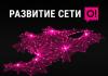 Мобильный оператор О! улучшил связь вдоль основных трасс в Кыргызстане