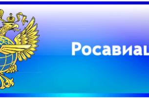 Росавиация и Агентство гражданской авиации Кыргызстана подпишут соглашение в области летной годности
