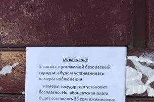 Мэрия Бишкека: Никаких сборов в рамках проекта «Умный город» не предусмотрено