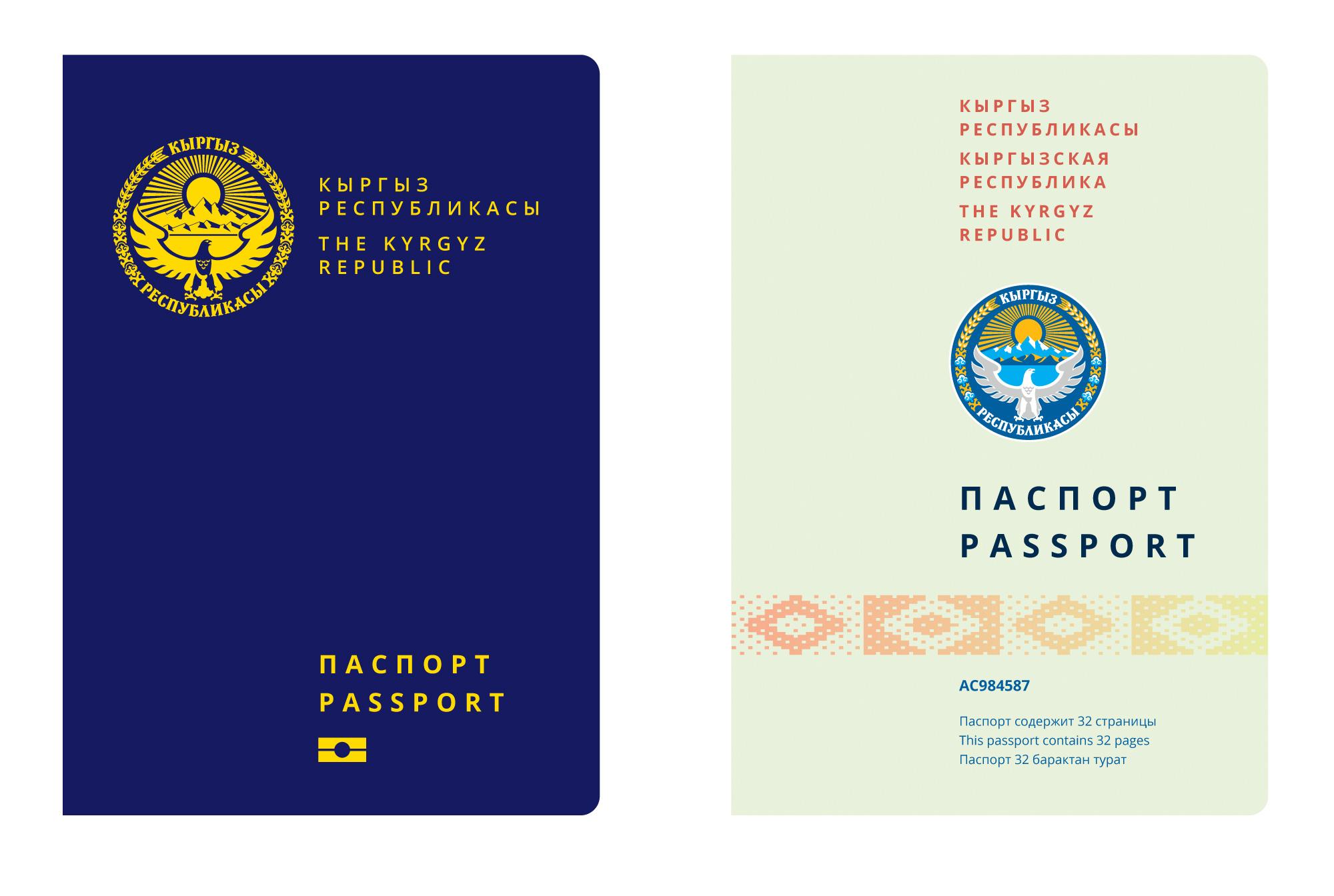 Новый паспорт 2018 кыргызстан