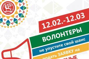 Секретариат III Всемирных игр кочевников объявляет набор волонтеров