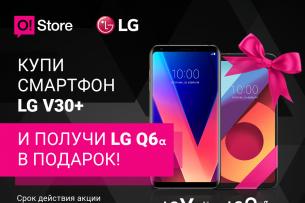 O!Store: Купите LG V30+ и получите LG Q6a в подарок!