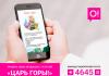 Проверьте свою эрудицию с игрой «Царь горы» от мобильного оператора О!