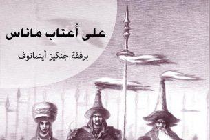 Вышла в свет книга ливанского писателя Имадеддина Раефа«На порогах Манаса с Чингизом Айтматовым»