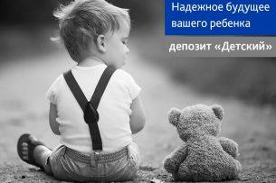 Позаботьтесь о будущем ребенка с депозитом «Детский» от Бакай Банка