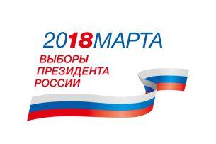 Выборы президента России: в Кыргызстане откроют 6 пунктов для голосования