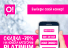 Скидка -70% на номера категории Platinum от Мобильного оператора О!