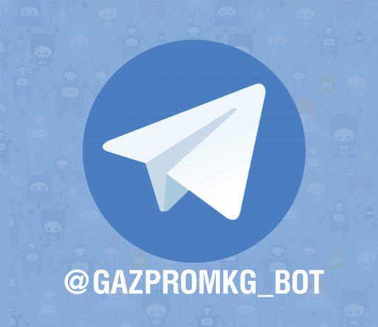 Виртуальный помощник telegram-бот от «Газпром Кыргызстан»