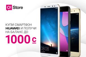 O!Store: Получите БОНУС до 1000 сом при покупке смартфона