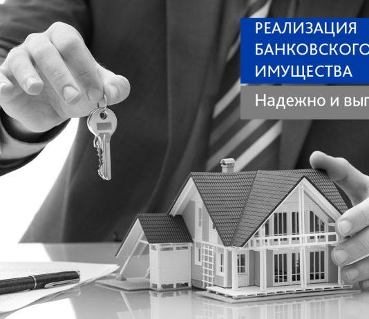Бакай Банк реализует имущество на выгодных условиях