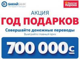 Бакай Банк объявляет о начале акции «Год подарков»