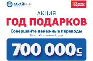 4 июня будут определены первые победители по акции «Год подарков» от «Бакай Банка»