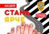 В Бишкеке пройдет акция «Я соблюдаю ПДД»