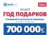 Кто может выиграть в «Бакай Банке» 700 тысяч сом за денежные переводы?