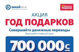 Каждый кыргызстанец может стать участником акции «Бакай Банка» «Год подарков»