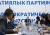 Избраны новые заместители лидера СДПК – Кодуранова, Исаков и Мадеминов