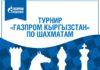 Шахматный турнир на кубок «Газпром Кыргызстан» среди детей ЛОВЗ