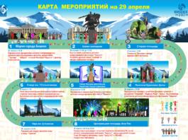 К 140-летию Бишкека мэрия подготовила праздничную программу