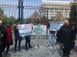 На митинг к «Белому дому» снова вышли жители Тогуз-Торо (фото)