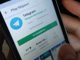 Telegram обошел блокировку на территории РФ