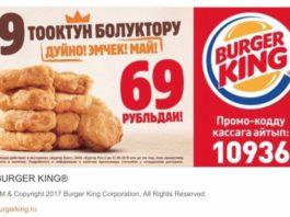 «Мир. Сиськи. Май»: «Бургер Кинг» своей рекламой смутил жителей Кыргызстана