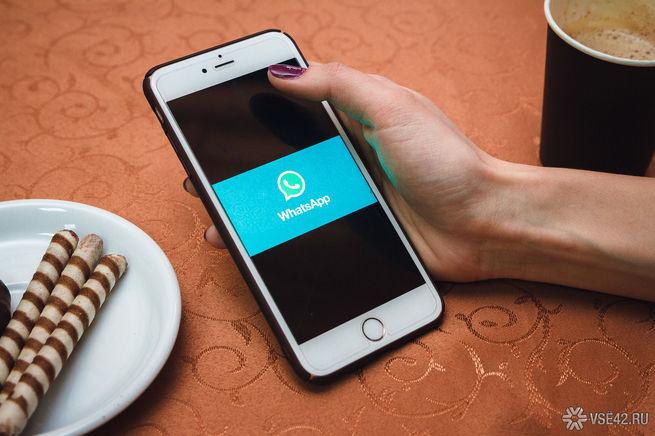 «Золотой» клон WhatsApp похищает данные пользователей