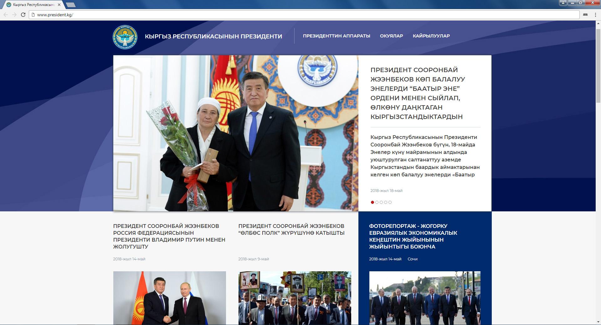 Сайт президента Кыргызстана обновили c65523e8dad