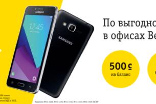 Купи Samsung Galaxy J2 Prime и получи большие бонусы от Beeline!