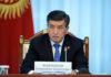 Сооронбай Жээнбеков обозначил задачи Совета по судебной реформе