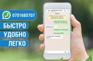 Новый удобный сервис для абонентов: передача показаний газа через WhatsApp