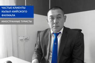 Иностранные туристы — частые клиенты Кызыл-Кийского филиала «Бакай Банка»