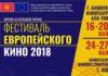 В Бишкеке пройдет фестиваль Европейского кино