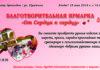 В Бишкеке пройдет благотворительная ярмарка ко Дню матери